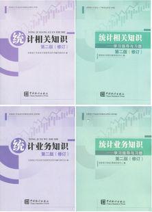 2012年版统计师考试教材+学习指导(全套共4本)