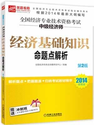 2014年全国经济专业技术资格考试中级经济师命题点解析:经济基础知识(第2版)