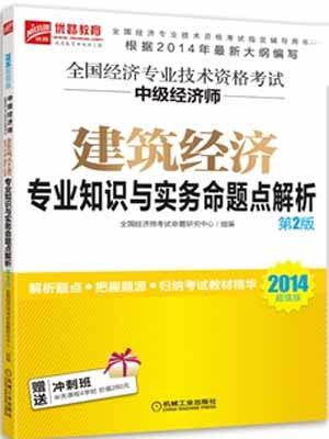 2014年全国经济专业技术资格考试中级经济师命题点解析:建筑经济专业知识与实务(第2版)