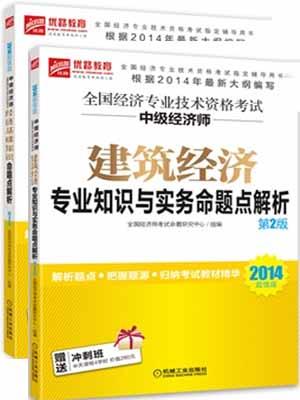 2014年全国经济专业技术资格考试中级经济师命题点解析:经济基础知识+建筑经济专业知识与实务(第2版)