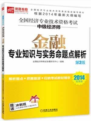 2014年全国经济专业技术资格考试中级经济师命题点解析:金融专业知识与实务(第2版)
