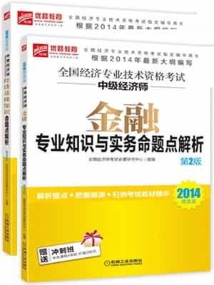 2014年全国经济专业技术资格考试中级经济师命题点解析:经济基础知识+金融专业知识与实务(第2版)