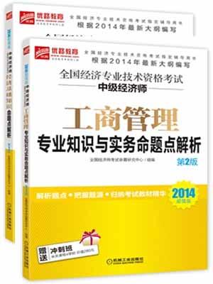 2014年全国经济专业技术资格考试中级经济师命题点解析:经济基础知识+工商管理专业知识与实务(第2版)