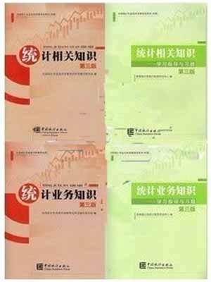 2013年全国统计师考试教材+习题(共四本)