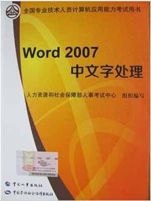 全国专业技术人员计算机应用能力考试用书Word2007中文字处理