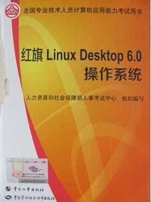 全国计算机应用能力考试用书-红旗LinuxDesktop6.0操作系统