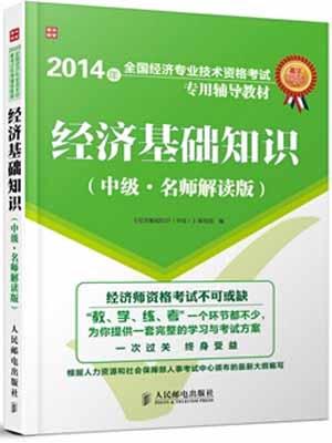 经济师考试辅导教材――2014年经济基础知识(中级・名师解读版)