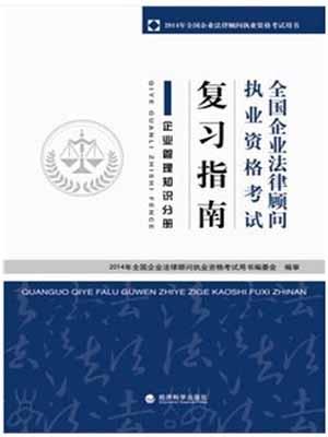 2014年企业法律顾问考试教材:企业管理知识-经济科学出版社