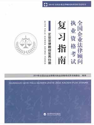 2014年企业法律顾问考试教材:企业法律顾问实务-经济科学出版社
