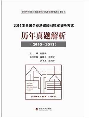 2014年全国企业法律顾问考试历历年真题解析(2010~2013)经济科学出版社