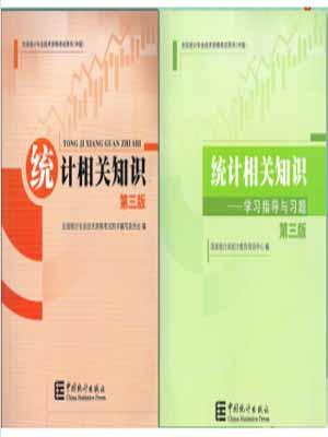 2014年中级统计师教材:统计相关知识+学习指导与习题(第三版)