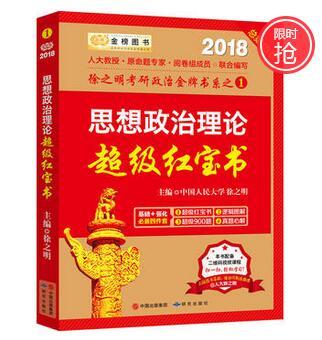 金榜图书2018考研政治徐之明思想政治理论超级红宝书