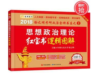 考研政治2018徐之明思想政治理论红宝书逻辑图解・金榜图书