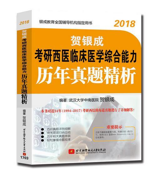 贺银成2018考研西医临床医学综合能力历年真题精析