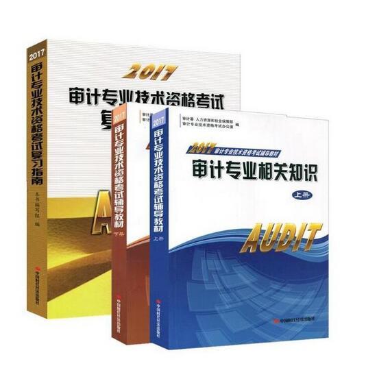 2017初级中级审计师千赢国际手机版下载用书上/下册复习指南习题全套3本