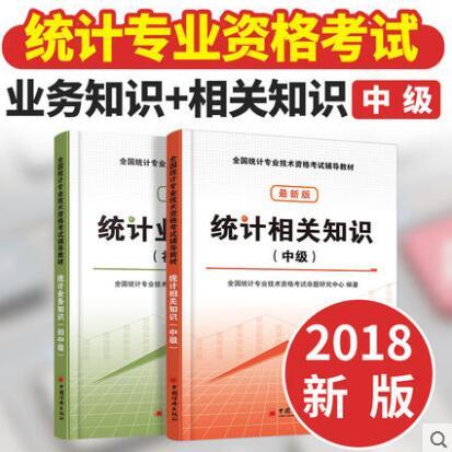 2018年统计师考试教材统计业务知识+统计相关知识