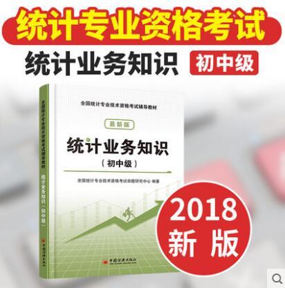 2018统计师考试辅导教材统计业务知识(初中级)