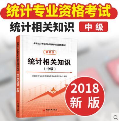 2018统计师考试辅导教材统计相关知识(中级)