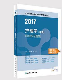 2017全国卫生专业技术资格考试护理学(中级)同步练习题集(配增值)