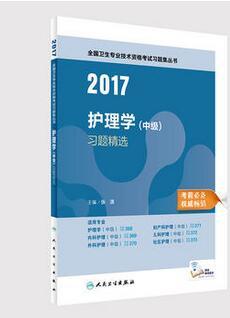 2017全国卫生专业技术资格考试护理学(中级)习题精选(配增值)