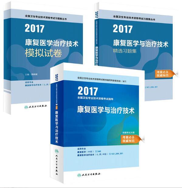 2017年全国卫生专业技术资格考试指导康复医学与治疗技术士师中级职称考试教材习题精选人卫版模拟试卷全套3本书