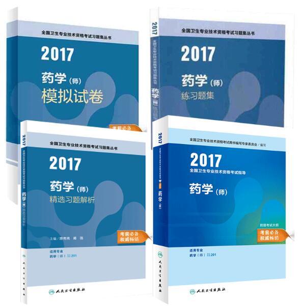 2017年全国卫生专业技术资格考试指导药学(师)教材练习精选习题试卷全套4本