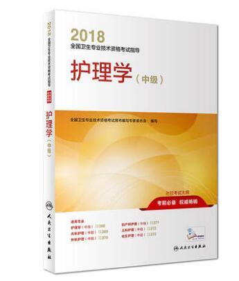 2018主管护师考试用书指导教材附赠考试大纲