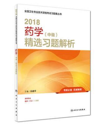 2018全国卫生专业技术资格考试习题集丛书药学(中级)精选习题解析人卫版