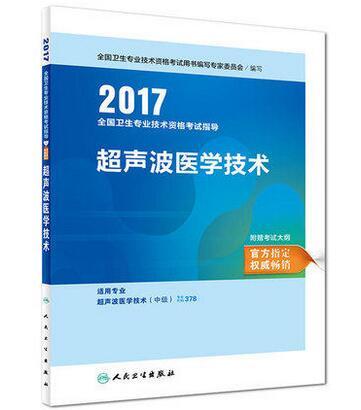 2017全国卫生专业技术资格考试指导书超声波医学技术中级专业