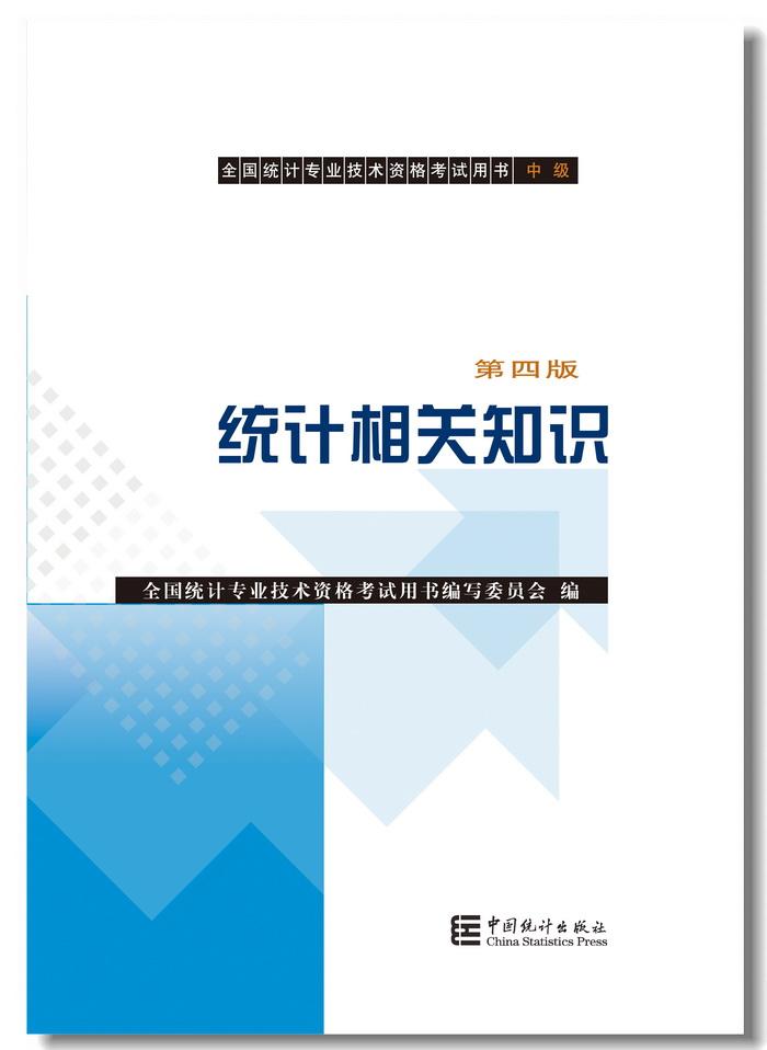 2018统计师考试辅导教材-统计相关知识(中级)