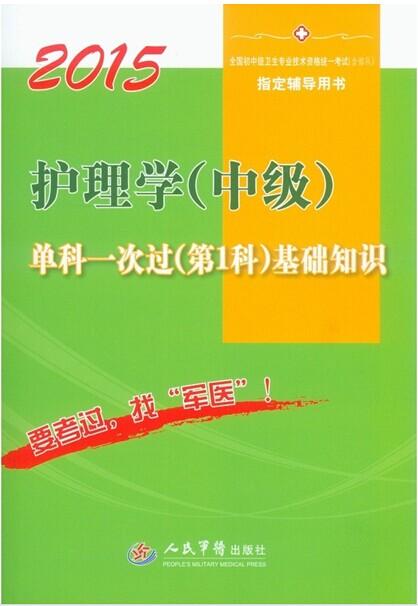 2015护理学(中级)单科一次过基础知识(第1科)(第二版).