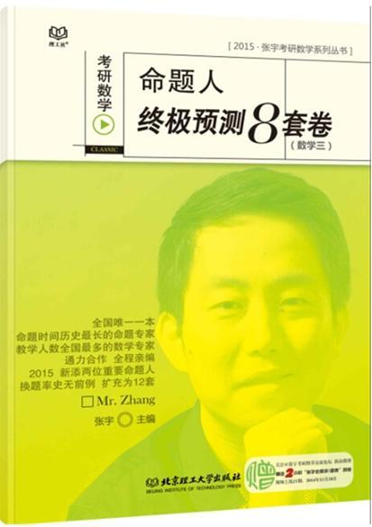 2015-考研数学命题人终极预测8套卷(数学三)