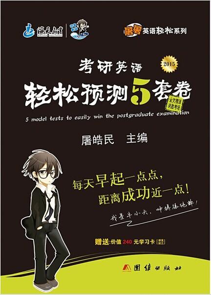 考研英语轻松预测5套卷