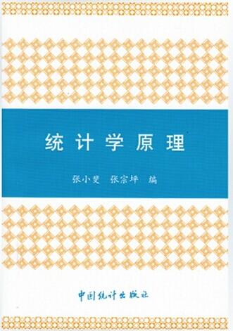 自考教材004200042统计学原理社会经济统计学原理