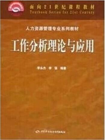自考教材1146806092工作分析理论与应用工作岗位研究原理与应用