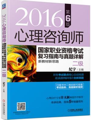 2016心理咨询师国家职业资格考试复习指南与真题详解新教材新思路(二级)第6版
