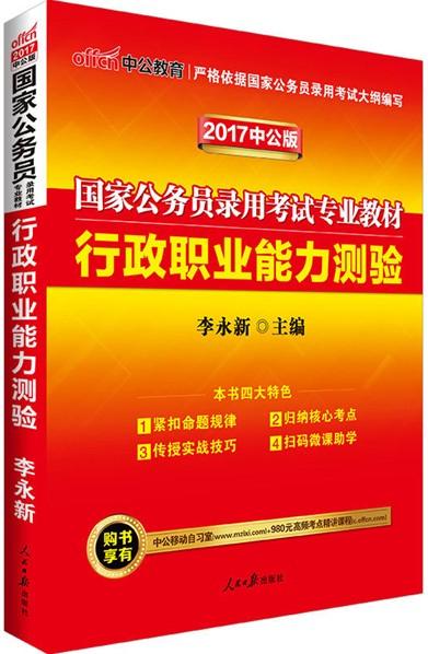 中公2017国家公务员考试用书行政职业能力测验