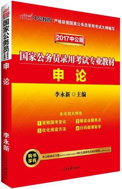 中公2017国家公务员考试用书申论