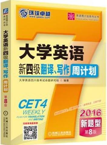 2016大学英语新四级翻译、写作周计划