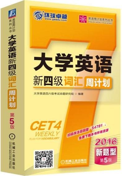 2016大学英语新四级词汇周计划