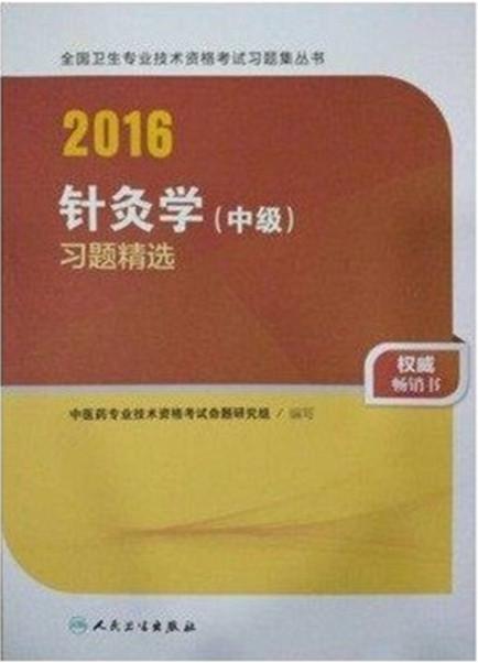 2016年中级职称考试用书中医针灸学主治医师针灸学(中级)习题精选