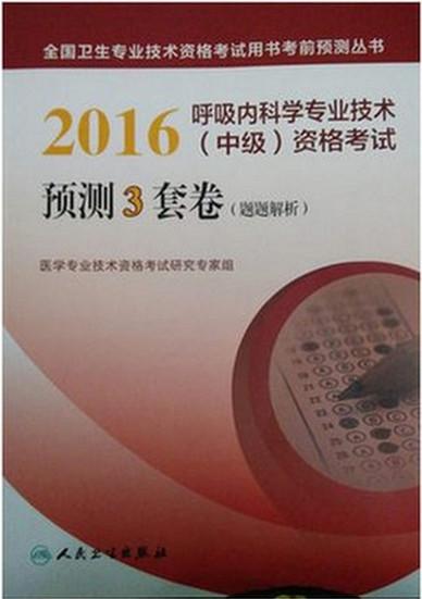 2016呼吸内科学专业技术(中级)资格考试预测3套卷(题题解析)