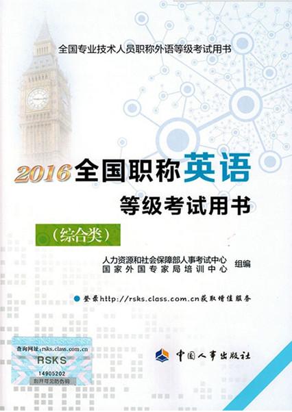 2016年全国职称英语等级考试用书综合类ABC级通用职称英语考试教材