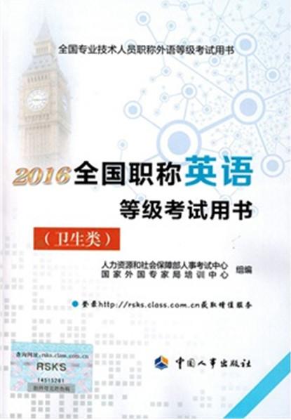 2016年全国职称英语等级考试用书卫生类ABC级通用职称英语考试教材