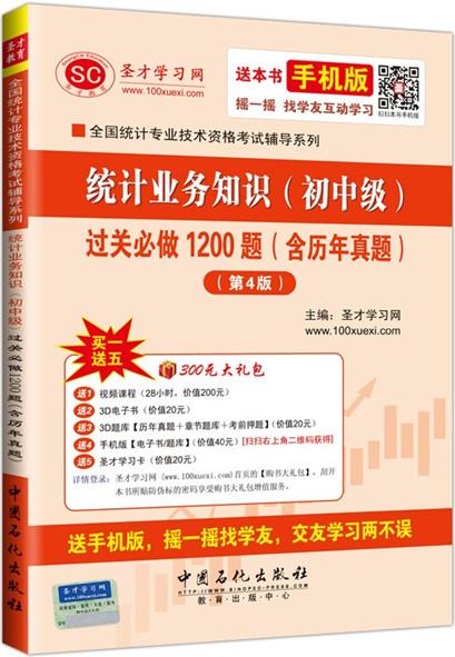 全国统计专业技术资格考试辅导系列-统计业务知识(初中级)过关必做1200题(含历年真题)(第4版)
