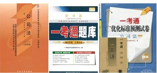 002270227公司法自考教材一考通�}�煲豢纪ㄔ�卷