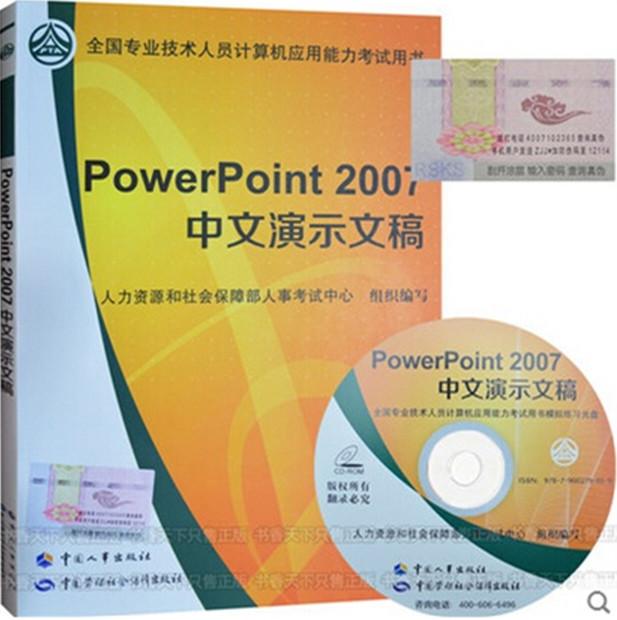 2015职称计算机考试书PowerPoint2007中文演示文稿