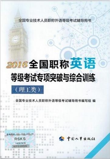 全国职称英语等级考试专项突破与综合训练(理工类)2016年版
