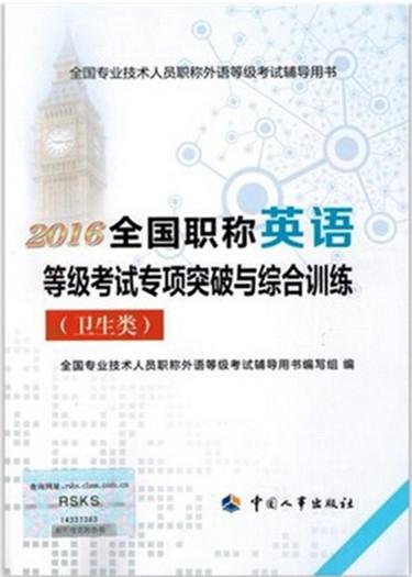 2016全国职称英语等级考试专项突破与综合训练(卫生类)