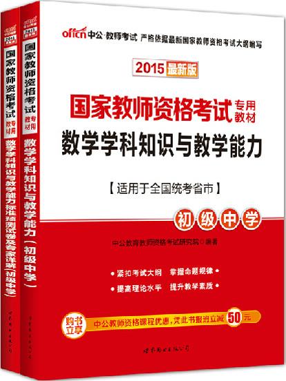 中公2016教师资格证考试用书2本数学学科知识与教学能力・初级中学